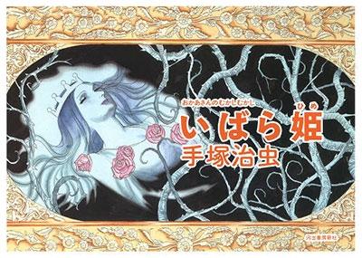 いばら姫 Book
