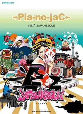 →Pia-no-jaC← Vol.7「JAPANESQUE」 ピアノ・スコア