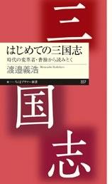 はじめての三国志 時代の変革者・曹操から読みとく Book