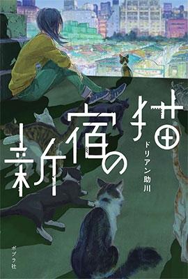ドリアン助川/新宿の猫[9784591154625]