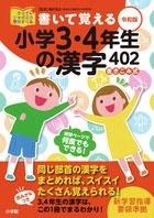 書いて覚える小学3・4年生の漢字402 令和版 Book
