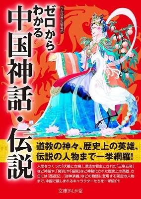 ゼロからわかる中国神話・伝説 Book