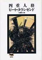 Pete Townshend/四重人格[9784794952325]