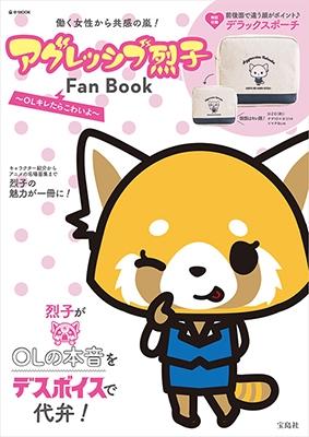 アグレッシブ烈子 Fan Book ~OLキレたらこわいよ~ [9784800275325]