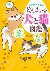 それでもがんばる! どんまいな犬と猫図鑑 Book