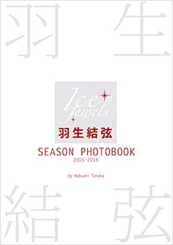 羽生結弦 SEASON PHOTOBOOK 2015-2016 Book