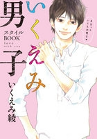 いくえみ綾/いくえみ男子スタイルBOOK ~love with you~ [9784834232325]