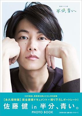 [佐藤健 in 半分、青い。] PHOTO BOOK Mook