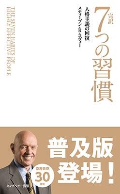 完訳 7つの習慣 人格主義の回復 Book