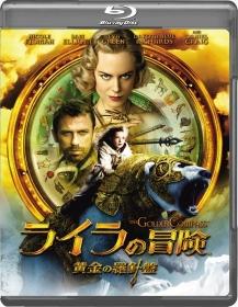 ライラの冒険 黄金の羅針盤 Blu-ray Disc