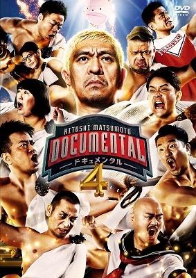 HITOSHI MATSUMOTO Presents ドキュメンタル シーズン4 DVD