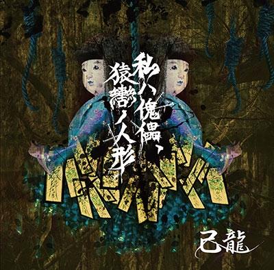 己龍/私ハ傀儡、猿轡ノ人形 (Btype) [CD+DVD]<初回限定盤>[BPRVD-247]