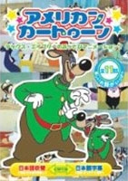 アメリカンカートゥーン テックス・エイブリーのぶっとびアニメーション DVD