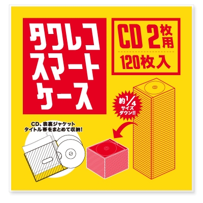 タワレコ スマートケース CD2枚用 (120枚入り)