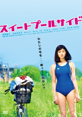 松居大悟/スイートプールサイド[DB-0782]