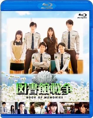 図書館戦争 BOOK OF MEMORIES Blu-ray Disc