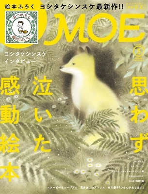 MOE 2020年3月号 Magazine