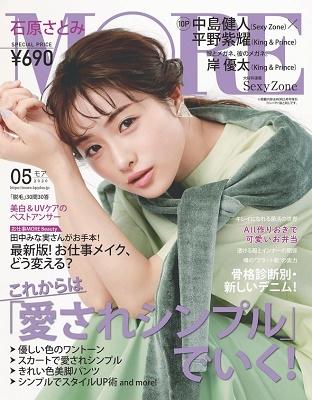 MORE 2020年5月号 Magazine