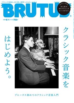 BRUTUS 2020年6月1日号 Magazine