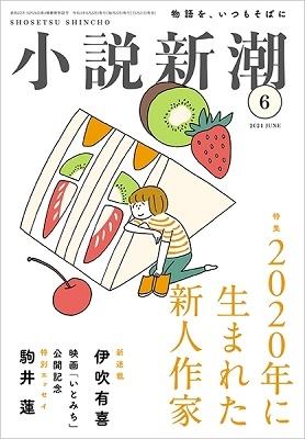 小説新潮 2021年6月号[04701-06]