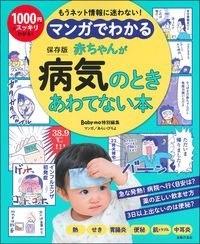 マンガでわかる 赤ちゃんが病気のときあわてない本 Book