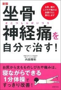 内田輝和/新版 坐骨神経痛を自分で治す![9784074456826]