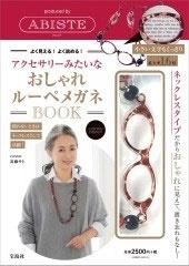 よく見える! よく読める! アクセサリーみたいな おしゃれルーペメガネBOOK produced by ABISTE Book