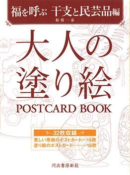 大人の塗り絵POSTCARD BOOK 福を呼ぶ 干支と民芸品編 Book