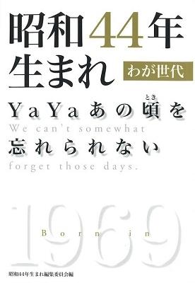 スタジオK編集部/昭和44年生まれ わが世代[9784309922126]