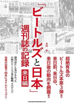大村亨/「ビートルズと日本」週刊誌の記録 来日編[9784401649426]