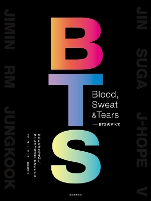 Blood, Sweat & Tears-BTSのすべて Book