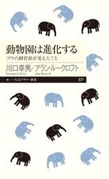 動物園は進化する ゾウの飼育係が考えたこと Book