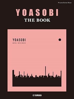 ピアノソロ・連弾 YOASOBI『THE BOOK』 Book