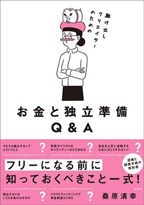 駆け出しクリエイターのためのお金と独立準備Q&A Book