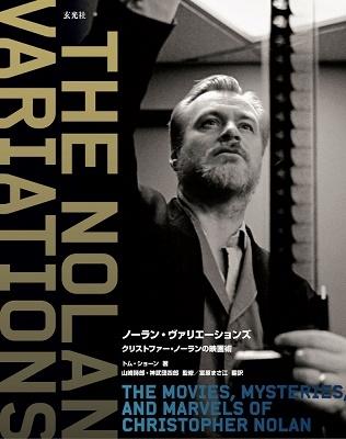ノーラン・ヴァリエーションズ クリストファー・ノーランの映画術 Book