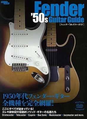 フェンダー'50sギターガイド [9784779619526]