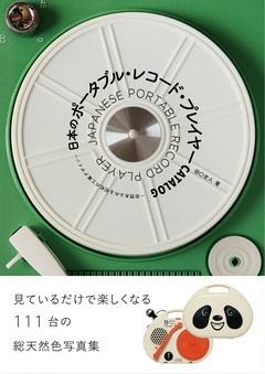 田口史人/日本のポータブル・レコード・プレイヤーCATALOG 奇想あふれる昭和の工業デザイン [9784845627226]