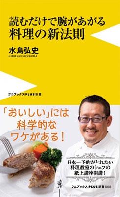 読むだけで腕があがる料理の新法則 Book