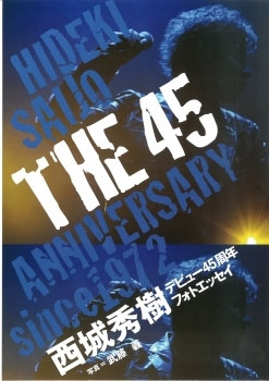 西城秀樹/THE45 [9784860294526]