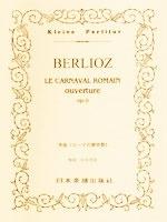 ベルリオーズ 序曲「ローマの謝肉祭」Op.9 ポケット・スコア[9784860600426]
