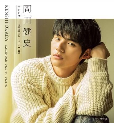 岡田健史カレンダー2020.04‐2021.03 [CALENDAR+DVD] Calendar