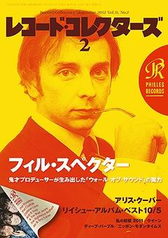レコード・コレクターズ 2012年 2月号[1963702]