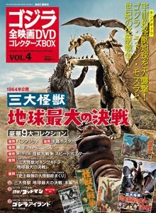 ゴジラ全映画DVDコレクターズBOX 4号 2016年9月6日号 [MAGAZINE+DVD] Magazine