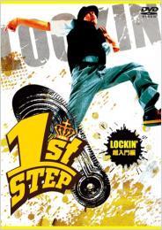 1st STEP LOCKIN' 超入門編[ADH-DV046]