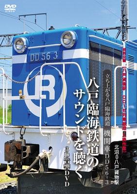 臨海 鉄道 八戸 廃線探索 青森県営専用線(八戸臨海鉄道)(歩鉄の達人)