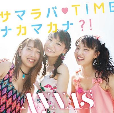 ANNA☆S/サマラバTIME/ナカマカナ?![GRSS-0018]