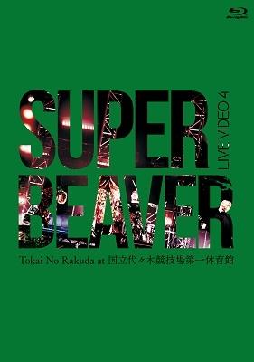 LIVE VIDEO 4 Tokai No Rakuda at 国立代々木競技場第一体育館 Blu-ray Disc