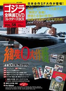 ゴジラ全映画DVDコレクターズBOX 58号 2018年10月2日 [MAGAZINE+DVD] Magazine