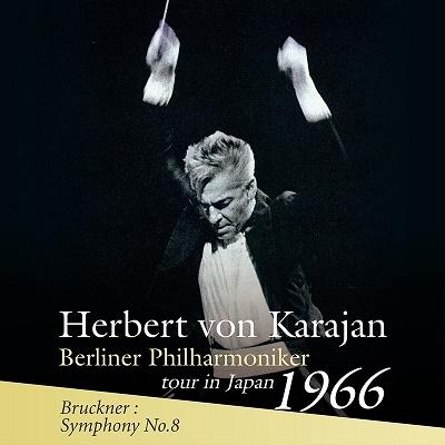 ブルックナー: 交響曲第8番(ハース版)
