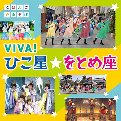 NHKにほんごであそぼ VIVA!ひこ星☆をとめ座 [CD+DVD] CD